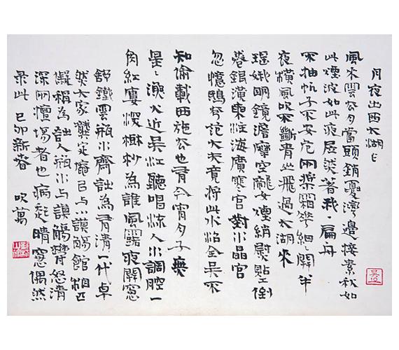 Néma vers, mozdulatlan táncA kalligráfia a kínai művészet egyedülálló ága, amely több mint háromezer éves múltra tekint vissza. Nevezik néma versnek, mozdulatlan táncnak, kép nélküli festménynek, hangtalan zenének is. Lényegét tekintve nem különbözik a festészettől, éppen ezért a kínai festőművész rendszerint egyben kalligráfus is.Egy-egy jel egy-egy szónak felel meg, melynek kifinomultabb árnyalatait mindig a szövegösszefüggés adja. A kínai embernek ahhoz, hogy a mindennapok során írásban is eligazodjon - végső soron ne számítson analfabétának - három-négyezer jegyet kell ismernie.