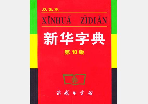A Xinhua szótár Wei Jiangong nevéhez fűződik. A kínai kötet 1957-ben látott napvilágot, azóta pedig 400 millió példányban kelt el. Eredetileg Xinhua Zidian volt a címe, de az angol fordítás szerint már Xinhua Dictionary néven írta be magát a történelembe.