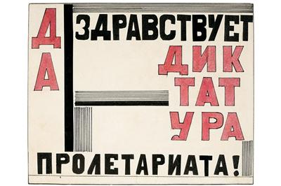 Lyubov Popova plakátja