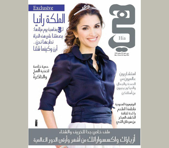 2010 szeptemberében szintén királykékben pózolt a szaúd-arábiai Hia magazin borítóján.