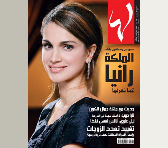 A 2010 szeptemberében Libanonban megjelent Laha magazin címlapján.